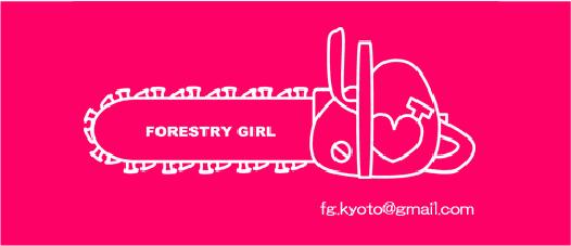 林業女子会